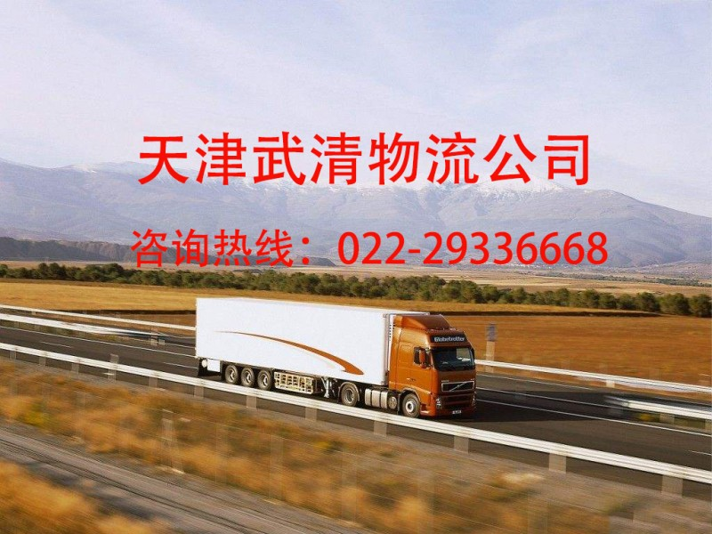 天津天山兴城物流:天津武清物流公司配货哪家好呢?